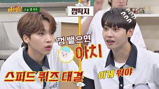 Knowing Bros EP243 Lee Joon, Jung Yong-Hwa (CNBLUE), Lee Jin-Hyuk (UP10TION), Jeong Se-Woon