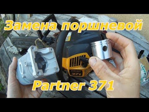 Бензопила Partner 371. Замена поршневой группы