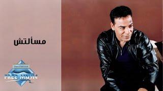 تحميل و استماع Hassan El Asmar - Masaaltesh | حسن الأسمر - مسألتش MP3