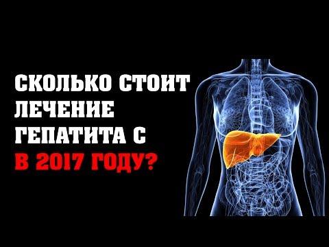 Лечение гепатита оренбург