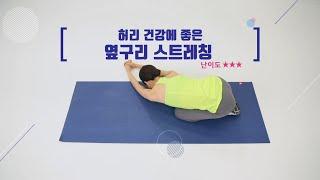 [허리운동] 허리 건강에 좋은 옆구리 스트레칭