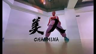 ちゃんみな - 美人 - M.A.Choreography