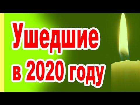 УШЛИ ТИХО...УШЕДШИЕ АКТЁРЫ и ЗНАМЕНИТОСТИ (печальное начало 2020 ГОДА)