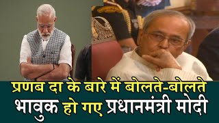 Prime Minister Modi's emotional speech for Pranab da ।Fourth Eye News।
