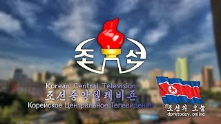 Korean Central Television (DPRK) - 조선중앙텔레비죤 - New Year in DPRK - dprktoday.online
