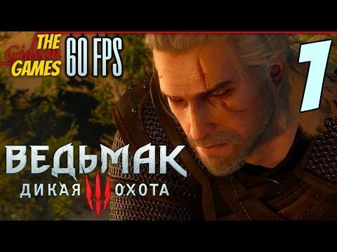 Прохождение Witcher 3 на Русском (Ведьмак 3)[PС|60fps] - Часть 1 (Сны о счастье)