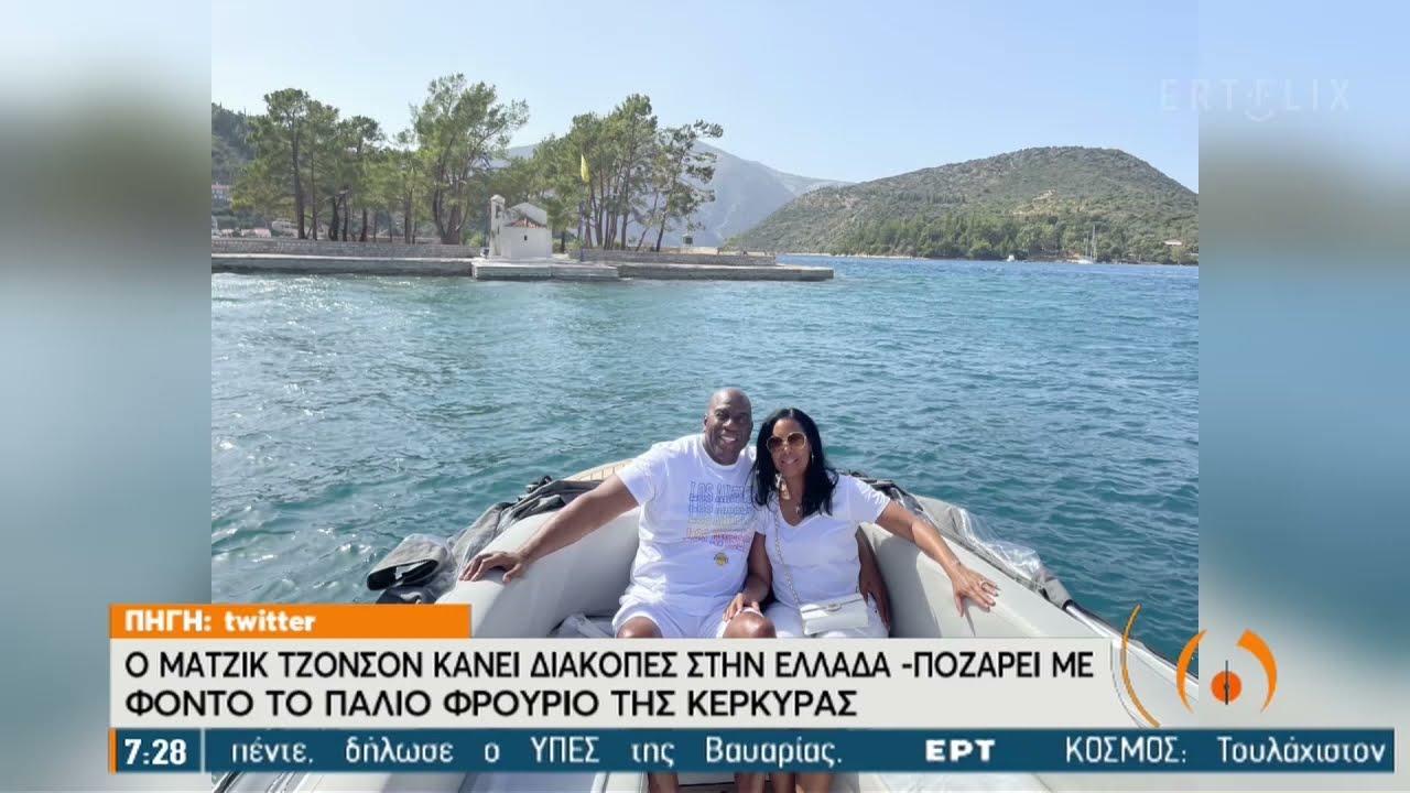 Ο θρύλος του NBA Μάτζικ Τζόνσον στην Κέρκυρα!   28/06/2021   ΕΡΤ