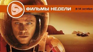 Что посмотреть? Лучшие фильмы недели (8-14 октября 2015)