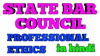 State of bar council full detail / state of bar council in Hindi /