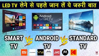 Android TV vs Smart TV vs Standard Tv | Which is better : Smart TV or Android TV? | TV Buying Guide