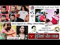 Bukiye Rasa Katha | Funny Fb Memes Sinhala | 2021 - 04 - 21 [ i ]