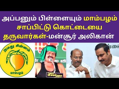 பாட்டாளி மக்கள் கட்சியை நக்கலடித்த மன்சூர் அலிகான் | tamil actor mansoor ali khan latest speech