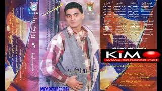 تحميل اغاني عمرو زكريا :: حبايبنا MP3