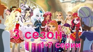 Эвер Афтер Хай 3 сезон (серии 1-7) смотреть на русском языке