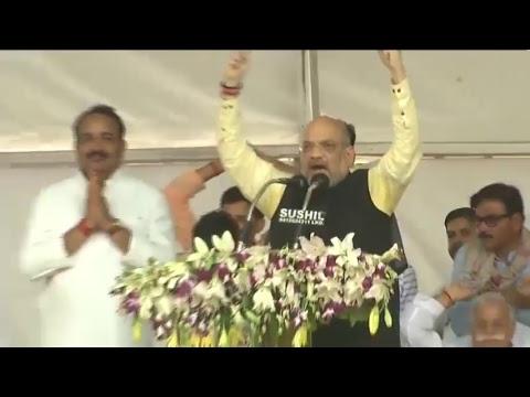 hri Amit Shah addresses public meeting in Raebareli, Uttar Pradesh : 21.04.2018