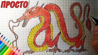 Как нарисовать китайского дракона карандашом поэтапно