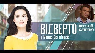 Виталий Кличко. «Откровенно с Машей Ефросининой»