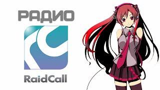 Как добавить анимацию в RaidCall! - YouTube
