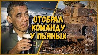 БИЛЛИ ОТОБРАЛ КОМАНДУ У ПЬЯНОГО КАПИТАНА | World of Tanks
