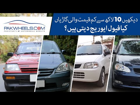 Fuel Average of Low Priced Cars in Pakistan | PakWheels