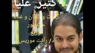 كتير عليا _ علاء نور