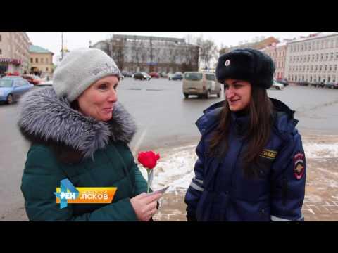 Новости Псков 07.03.2017 # Сотрудники ГИБДД поздравили женщин с 8 марта