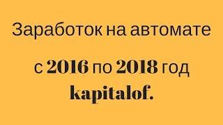 Заработок на автомате с 2016 по 2018 год kapitalof.