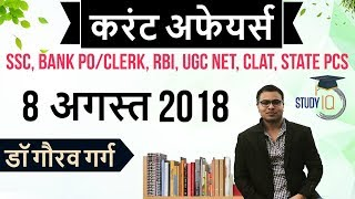 August 2018 Current Affairs in Hindi 8 August 2018 for SSC/Bank/RBI/NET/PCS/CLAT/SI/Clerk/KVS/CTET