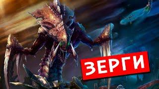 Монстры из игр: Зерги [Starcraft]