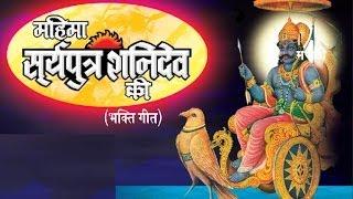 Shani Mantra Mahima Suryaputra Shanidev Ki