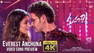 everest-anchuna-video-song-preview-from-maharshi