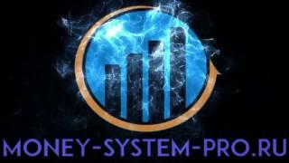 Money System Pro! Самая лучшая форекс стратегия!
