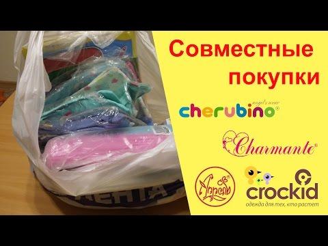 Совместные покупки, заказ детской одежды Crockid (Крокид) Cherubino АПРЕЛЬ