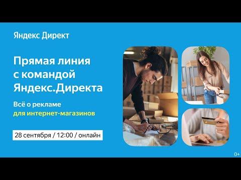 Прямая линия с Яндекс.Директом: реклама для интернет-магазинов