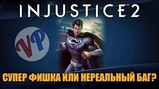 INJUSTICE 2 | Крутая фишка или нереальный баг? Не получаем урон от способностей (iOS/Android)