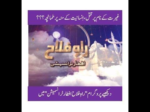Rahe Falah Iftar Transmission 10 June 2018