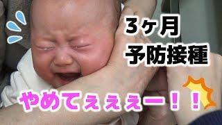 赤ちゃん3ヶ月予防接種で大激闘! 3 Months Old Baby Massive Fight With Immunization!