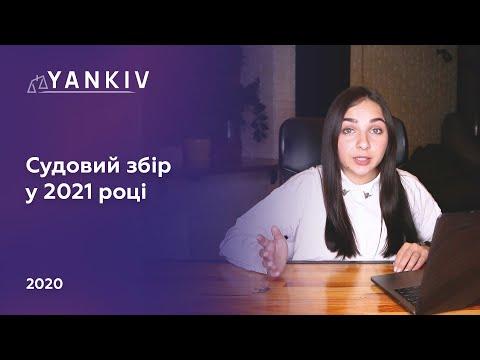 Судовий збір 2021 - Судовий збір онлайн - Адвокат Україна - E_wDW5M-l18
