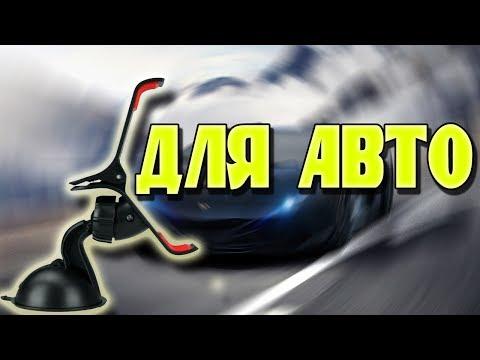 📩 Посылки с AliExpress 🚘 автомобильные товары 🚙