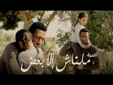 """محمد رمضان ينشر أغنية """"مالناش إلا بعض"""" لأحمد سعد من مسلسل """"البرنس"""""""