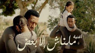 أغنية مالناش إلا بعض - من أحداث مسلسل البرنس بطولة محمد رمضان / غناء أحمد سعد تحميل MP3