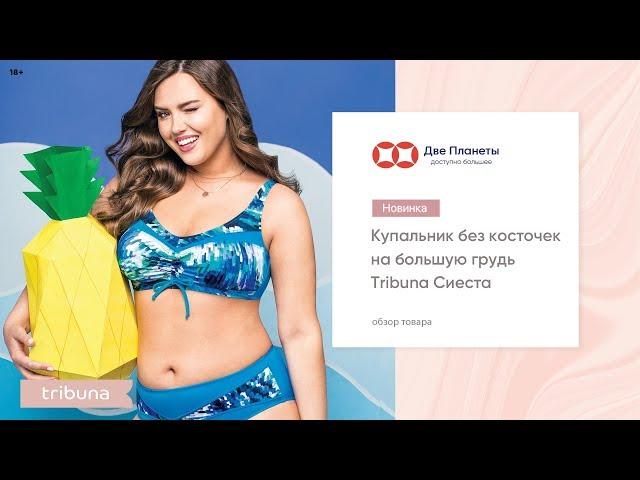 Видео Купальник TRIBUNA Сиеста RM943, Синий