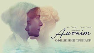 Амоніт. Офіційний трейлер (український)