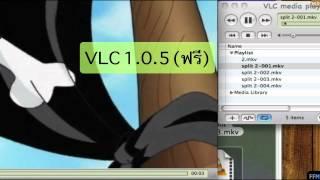 ตัดไฟล์ MKV ไม่เสียซับฟรีบน Mac-MR
