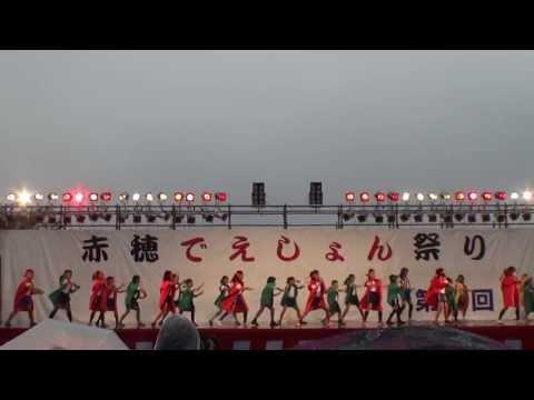 赤穂市立坂越小学校有志チーム 〜2013赤穂でえしょん祭り(ステージ会場)