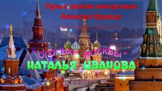 ОГОНЬКИ  МОСКВЫ (Наталия Иванова)  Минусовка песни оркестровая