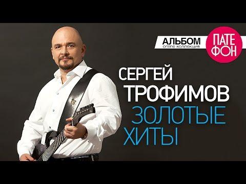 Сергей ТРОФИМОВ - Золотые хиты (Full album)