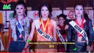 Top Model Challenge of Miss Golden Land Myanmar 2016