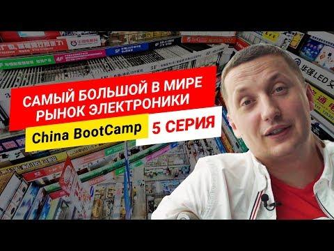 Бизнес с Китаем на аксессуарах для электроники. Как найти тренд? China BootCamp День 5