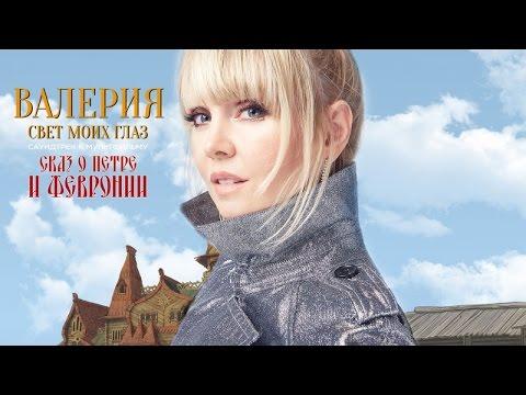 Валерия - Свет моих глаз (OST м/ф «Сказ о Петре и Февронии»)
